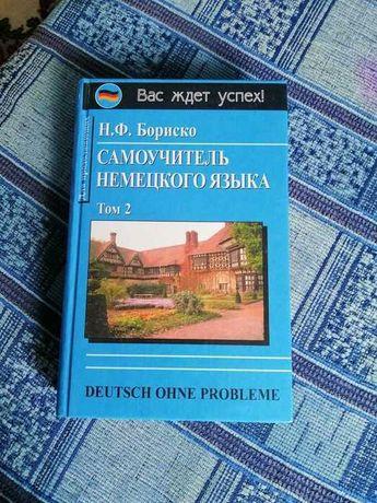 Книга самоучитель немецкого языка
