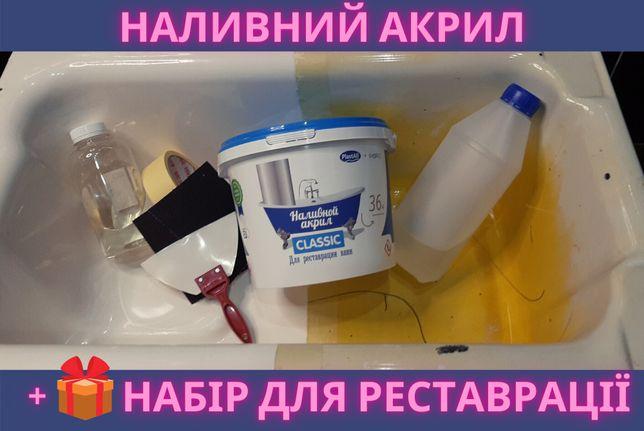 Наливний акрил для реставрації ванн. Доставка по всій Україні.