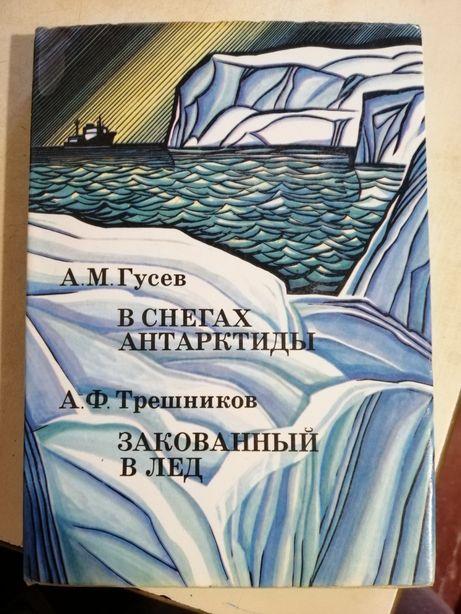 """Сборник """"XX век:Путешествия, открытия, исследования """""""