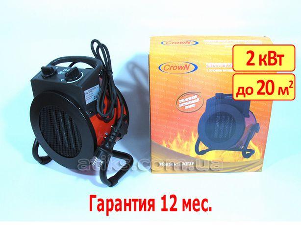 Тепловентилятор 2 кВт 20м2. Обогреватель электрический. Тепловая пушка