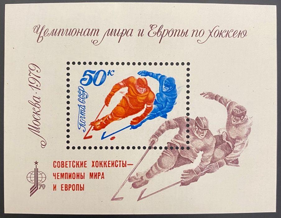 Марка СССР 1979 «Чемпионат мира и Европы по хоккею. Москва» (3 блока) Киев - изображение 1
