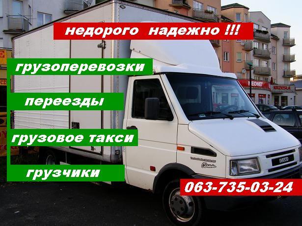 Грузоперевозки.переезды.перевозка вещей.грузовое такси.грузчики