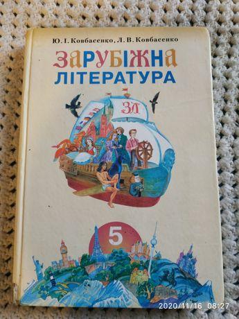Зарубіжна література 5 клас