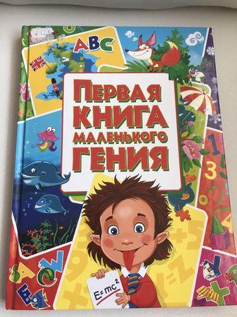 Первая книга маленького гения(энциклопедия)