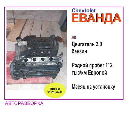 Двигатель Chevrolet Evanda 2.0 мотор шевроле эванда шрот еванда б.у