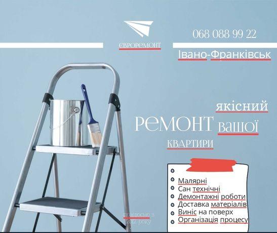 Ремонт, Євроремонт Квартир. Івано-Франківськ.