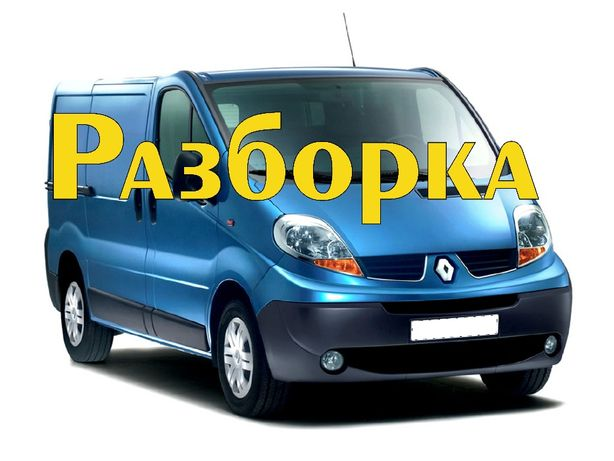 Разборка Renault Trafic Opel Vivaro (Трафик, Виваро) 2007 г. 2,0 л