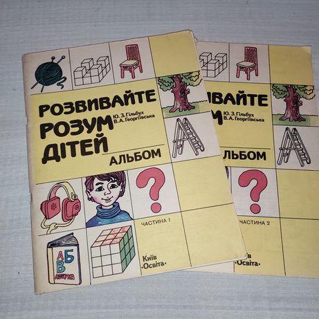 2 журнала Развитие ума детей