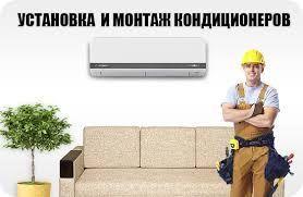 Установка кондиционеров з пылесосом 1700 грн.