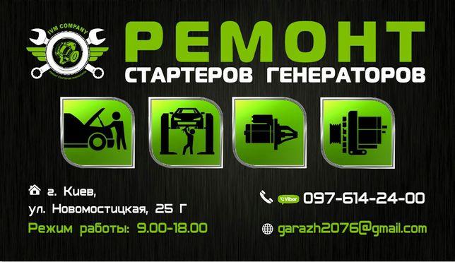 Ремонт стартеров, генераторов, Виноградарь,Подол,Оболонь,Шевченковский