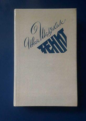 Книга И.Шамякин Зенит 1988г