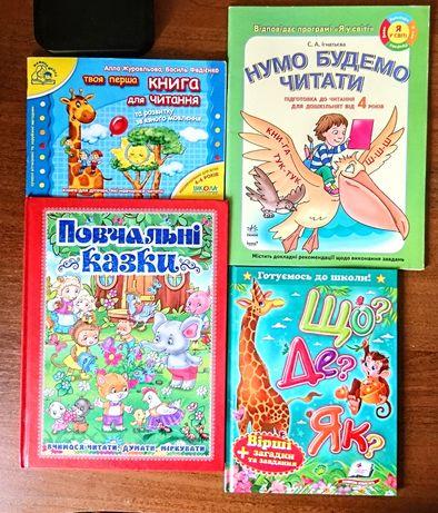 Нові книги для читання та навчання  дошкільнят