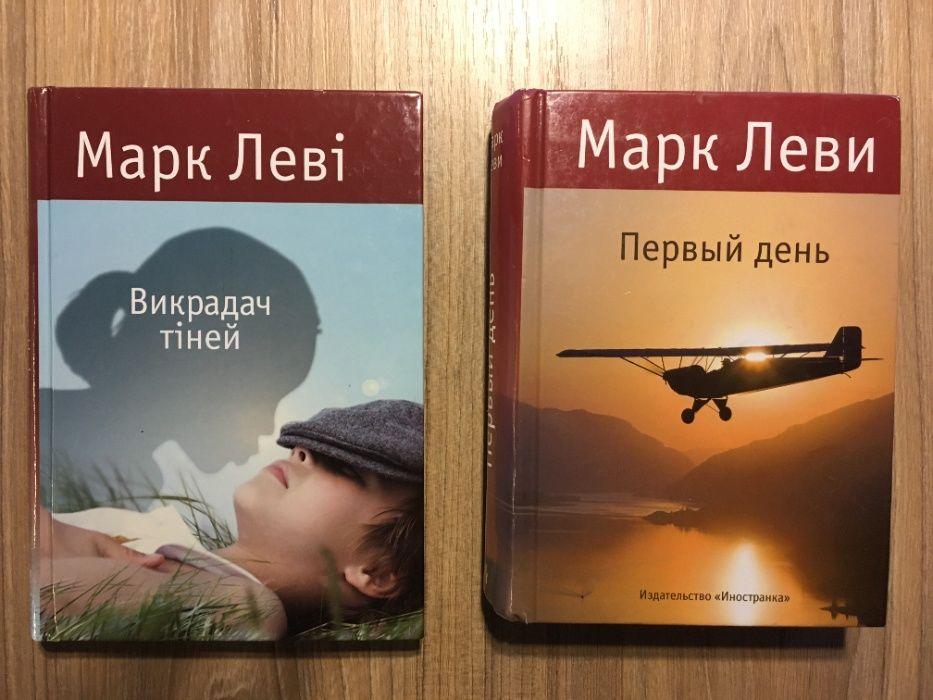 Марк Леві, Викрадач тіней, Марк Леви, Первый день Киев - изображение 1