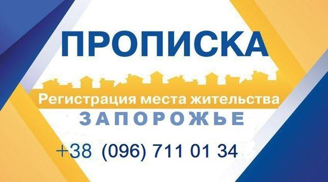 Прописка. Юридическая помощь при регистрации места жительства