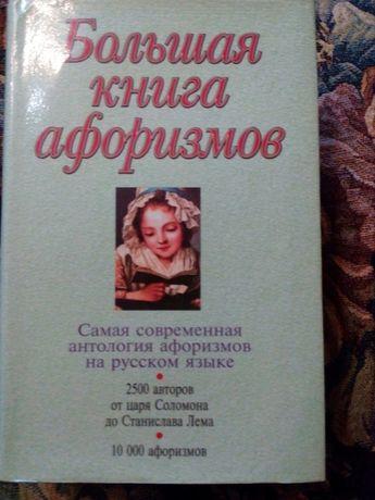 Продам книгу афоризмов