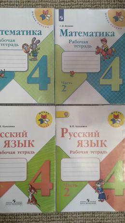 Учебники/рабочая тетрадь