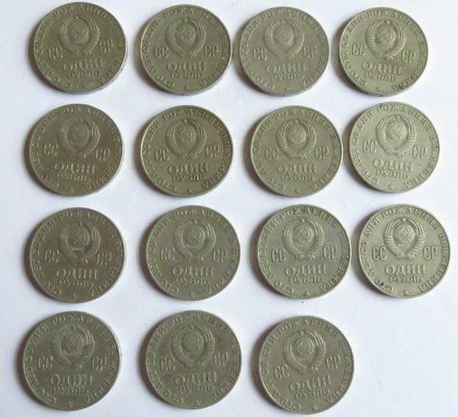 Монеты СССР 1 рубль и монеты СССР 50 копеек