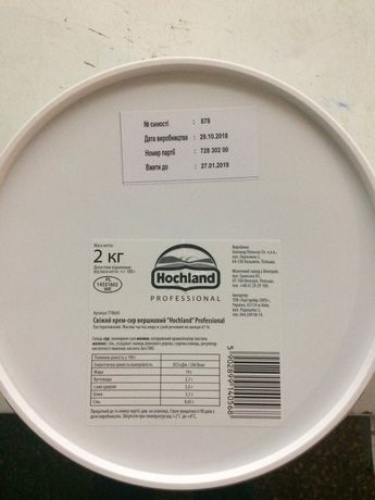Хохланд креметте крем-сыр Hochland Cremette 2кг