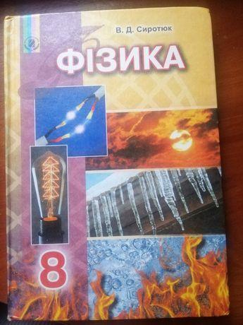 Підручник для 8класу Фізика