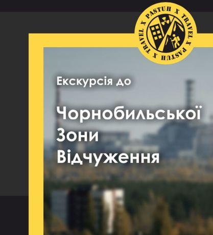 Тур в Чернобыльскую Зону Отчуждения (Припять, ЧАЭС, ЗГРЛС Дуга ,ЧЗО)