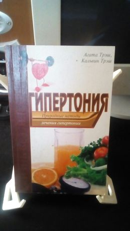 Гипертония. Природньіе методьі лечения гипертонии.