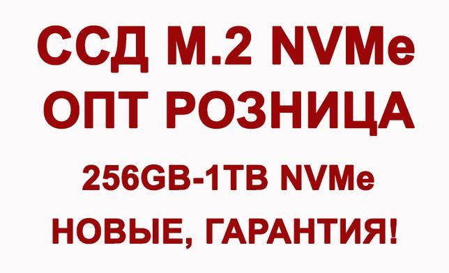 ОПТ ССД M.2 128GB-1TB SATA3 NVMe ОПТ и розница. Гарантия!