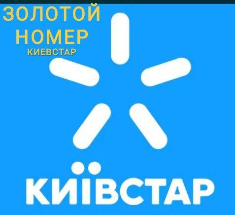 VIP Золотой, красивый номер Киевстар Kyivstar (золотой)