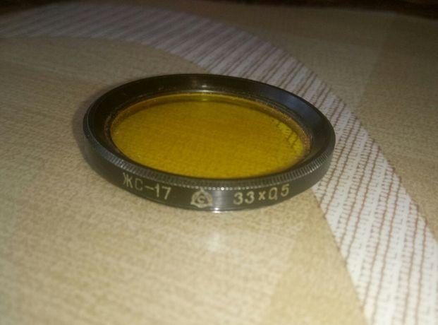 Светофильтр желтый жс17 33x0.5