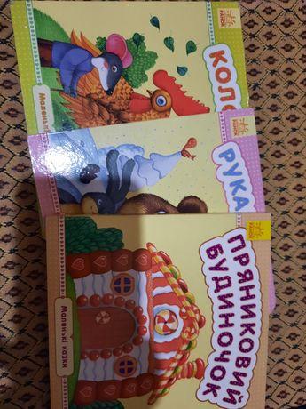 Набір книжок казки для малюків