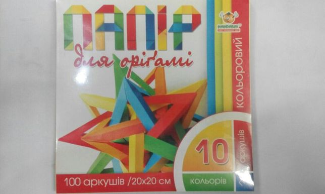 Цветная бумага для оригами 20х20 см., 10 цветов, 100 листов.