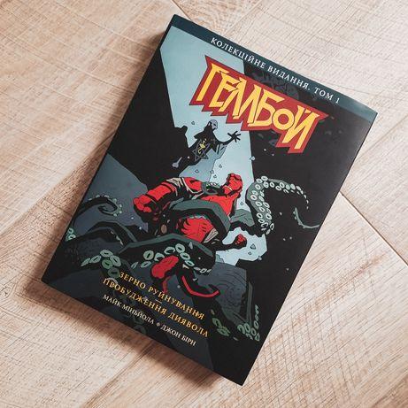 Комикс Hellboy (на украинском)