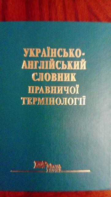 Українсько-англійський словник правничої термінології