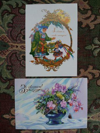 """Поштові листівки """"Зі святом, люба матусю"""", """"Зі святом!"""" 2001р."""