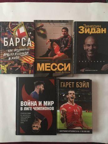 Футбольные книги (Барселона, Месси, Зидан, Бэйл)