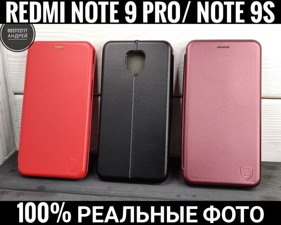 Чехол книжка Xiaomi Redmi Note 9 Pro/ Note 9s