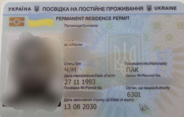 Permanent residency permit / ВНЖ