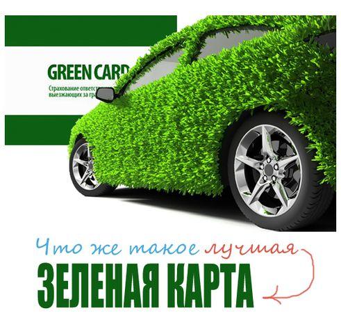 СКИДКА 25%. Зелёная карта. Страховка. Страхование авто