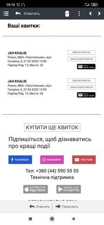 Продам билеты на концерт Джах Калиба