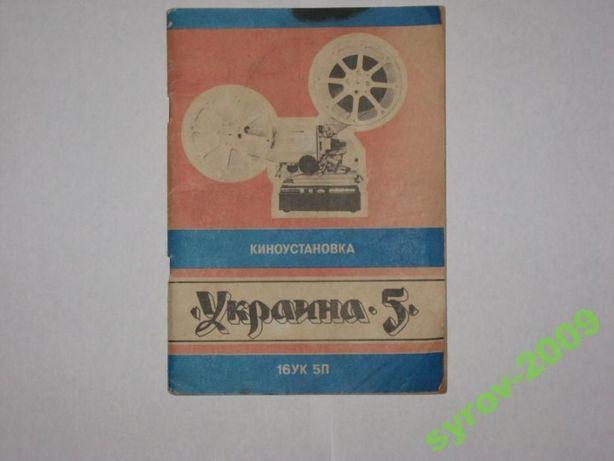 Инструкция для киноустановки Украина-5