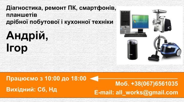 Сборка ПК, установка ПО. Ремонт комп., бытовой техники.