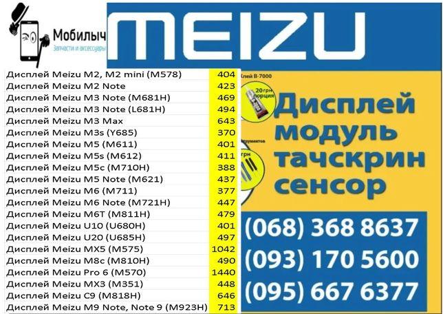 Дисплей Meizu m3 note MX5 M8c MX4 M2 note 4X note M5c Pro 6 u10 u20