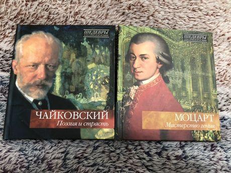 Шедевры класической музыки