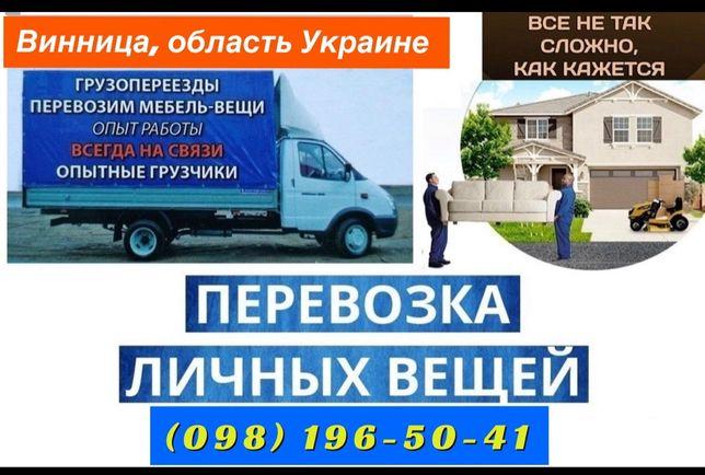 Грузовые перевозки Грузоперевозки Грузовое такси Грузчики Переезды
