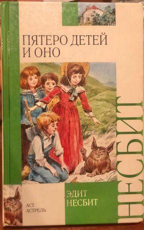 Книга детская б/у «пятеро детей и оно» Эдит Несбит