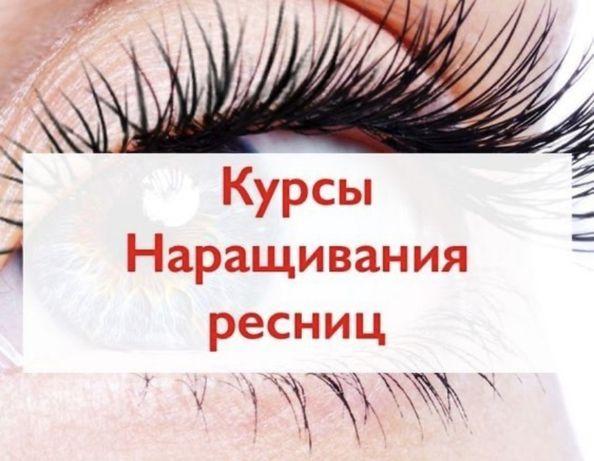 Всего 1800грн! Всего один день! Обучение наращиванию ресниц. Киев.