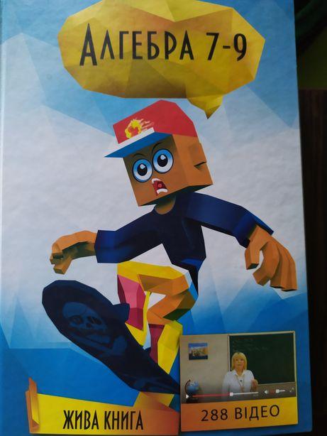 Учебники для 7-9 классов по математике