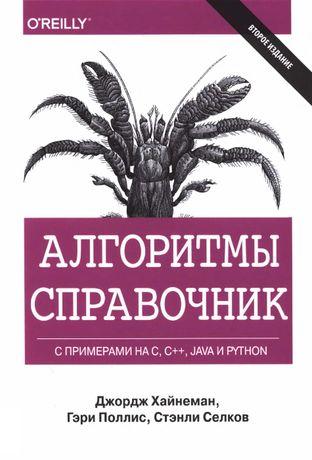 Учебник: Алгоритмы. Справочник с примерами на C, C++, Java и Python.