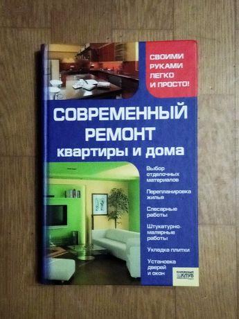 Книга ,, Современный ремонт квартиры и дома''.