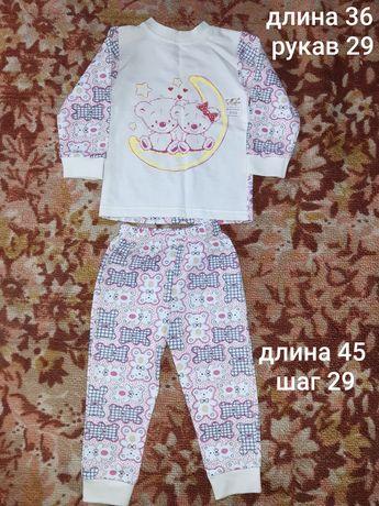 Пижама, костюм , джинсы