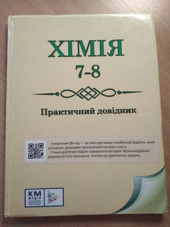 Хімія 7-8. Практичний довідник. Химия 7-8. Практический справочник.
